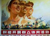 历届全运会海报