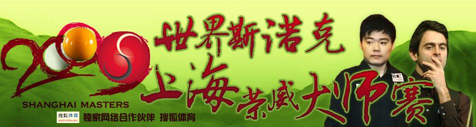09上海大师赛,09上海大师赛直播,09上海大师赛比分直播,09上海大师赛赛程,09斯诺克上海大师赛,09上海大师赛美女,09上海大师赛图片,2009年斯诺克上海大师赛,2009上海大师赛,上海大师赛