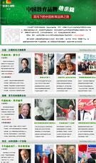 培训大视野第三期:混沌下的中国教育品牌之路