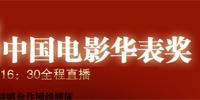 第13届中国华表奖
