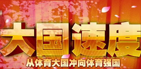 新中国成立60年,大国速度,60大庆,国庆60年