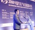 2008中国汽车产业发展论坛