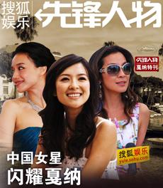 2009戛纳电影节特刊:女星闪耀