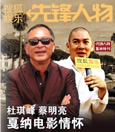 2009戛纳电影节特刊:杜琪峰蔡明亮