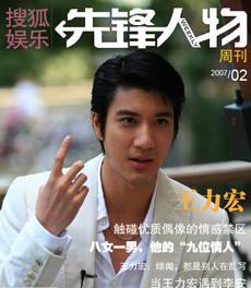 2007威尼斯电影节特刊:王力宏