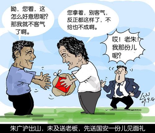 刘守卫漫画:朱帅上任送见面礼 老李笑纳不客气图片