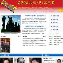 2009北京798艺术节