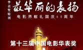 2007中国电影华表奖