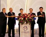 第一届亚太论坛启动仪式