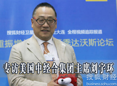 企业家论坛;搜狐财经