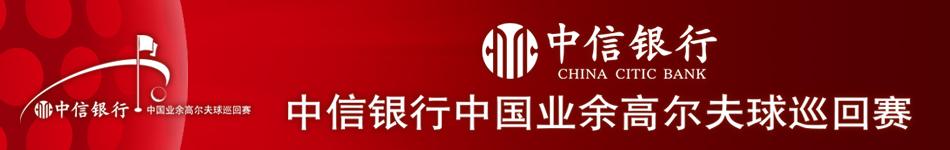 2009年汇佳-华彬中国青少年高尔夫锦标赛