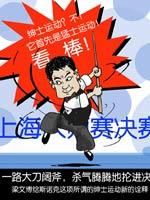 09上海大师赛,09上海大师赛直播,09上海大师赛比分直播,09上海大师赛赛程,09斯诺克上海大师赛,09上海大师赛美女,09上海大师赛图片,2009年斯诺克上海大师赛|2009上海大师赛,上海大师赛