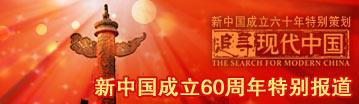 新中国成立六十周年报道