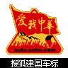 搜狐建国车标