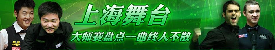 斯诺克上海大师赛,09上海大师赛直播,09上海大师赛比分直播,09上海大师赛赛程,09斯诺克上海大师赛,09上海大师赛美女,09上海大师赛图片,2009年斯诺克上海大师赛,2009上海大师赛,上海大师赛