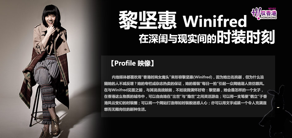 黎坚惠,Winifred,香港潮人,潮流教主