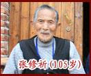 百岁老人 张修祈