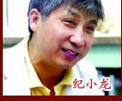 健康名博、病理专家 纪小龙