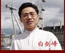 人民日报健康记者 白剑峰