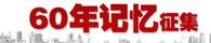 中央电视台:60年记忆征集