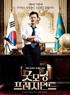 第14届釜山电影节开幕影片《早安总统》