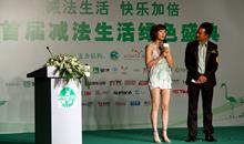 减法生活绿色盛典