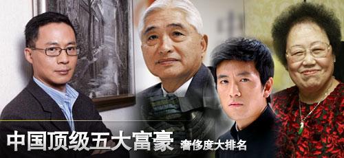 中国顶级奢侈五大富豪