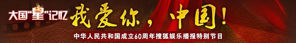建国60周年特别献礼-我爱你,中国