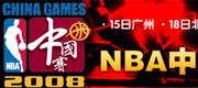 2008年NBA中国赛