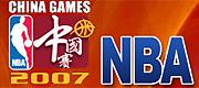 2007年NBA中国赛