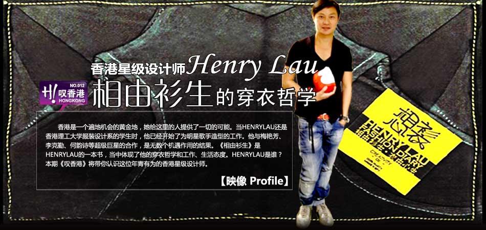 刘志华,Henry Lau,香港设计师,形象设计,Spy Henry Lau