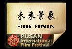 第14届釜山电影节未来景象