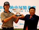 2008美的中国精英赛