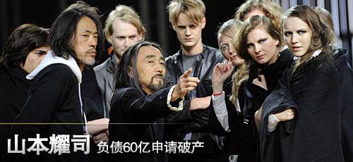 山本耀司负债60亿破产