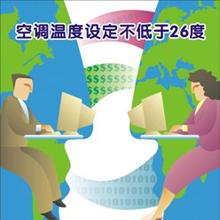 北京地球村:适度空调全球行动倡议书