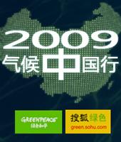 2009气候中国行