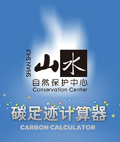 碳足迹计算器