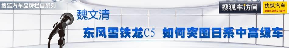 魏文清 东风雪铁龙C5 中高级车的一个新的选择