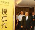 2009中国汽车产业发展论坛