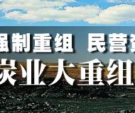 煤炭业,煤炭重组,中煤集团,煤老板,黑煤窑