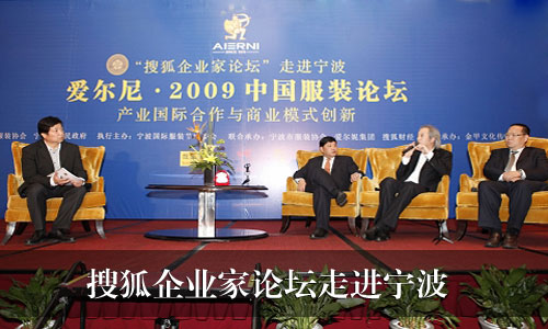 搜狐企业家论坛-大连达沃斯之夜