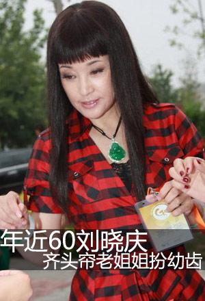 刘晓庆扮嫩