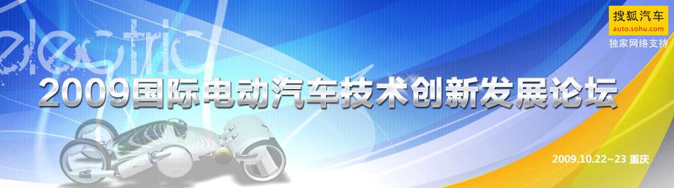 2009中国汽车产业发展国际论坛