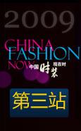 中国时装现在时第三站