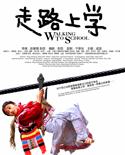 第四届华语青年影像论坛参展影片,走路上学