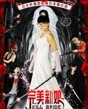 第四届华语青年影像论坛参展影片,完美新娘