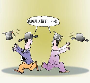 人大校长称中国最大博士群不在高校在官场
