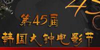 第45届大钟奖