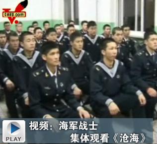 海军战士集体观《沧海》