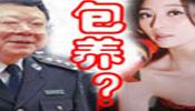 女星殷桃被黑局长文强包养,又是一个谎言?